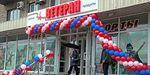 Магазин для пенсионеров и ветеранов открыт в Первореченском районе